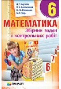 Математика. 6 клас. Збірник задач і контрольних робіт