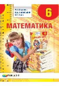 Математика. Підручник для 6 класу (рос.мова)