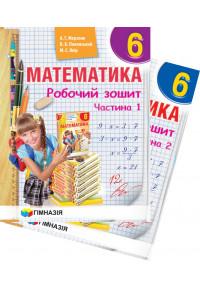 Математика. 6 клас. Робочий зошит. В двох частинах