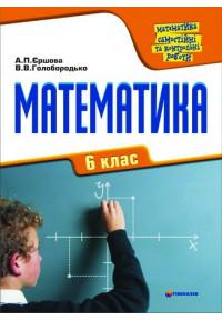 Математика. 6 клас. Самостійні та контрольні роботи