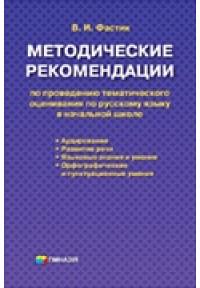 Методические рекомендации по проведению тематического оценивания по русскому языку в начальной школе