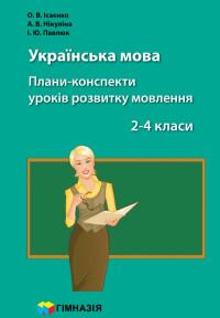 Українська мова. 2 -4 класи. Плани-конспекти уроків розвитку мовлення.
