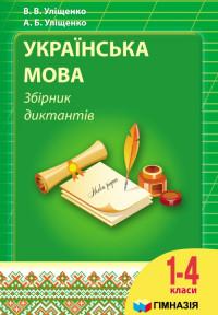 Українська мова. Збірник диктантів для 1-4 кл. За новою програмою.