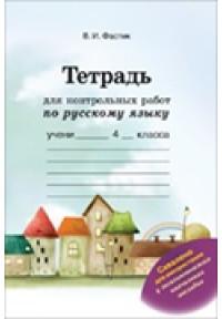 Тетрадь для контрольных работ по русскому языку. 4 класс