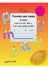 Українська мова. 4 клас. Зошит для самостійних і контрольних робіт.