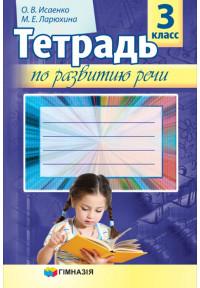 Тетрадь по развитию речи. 3 класс