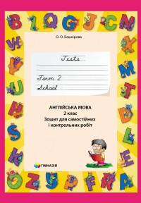 Англійська мова. 2 клас. Зошит для самостійних і контрольних робіт