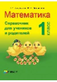 Математика. 1кл. Справочник для учеников и родителей.