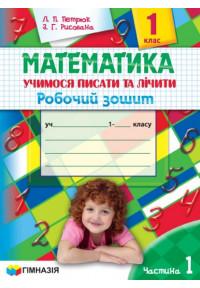 Математика. 1 клас. Учимося писати та лічити. Робочий зошит. Частина 1.