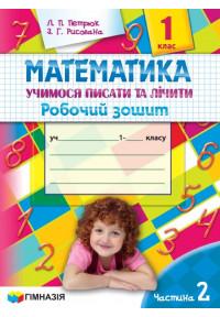 Математика. 1 клас. Вчимося писати та лічити. Робочий зошит. Частина 2