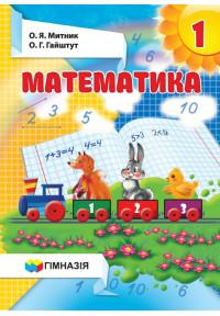 Математика. Підручник для 1 класу загальноосвітніх навчальних закладів. Рекомендовано МОН України.