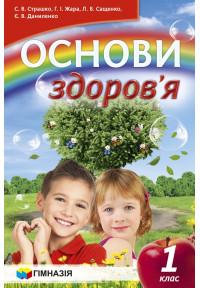 Основи здоров`я. Підручник для 1 класу загальноосвітніх навчальних закладів. Рекомендовано МОН України.