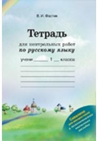 Тетрадь для контрольных работ по русскому языку. 1 класс