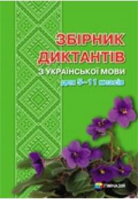 Збірник диктантів з української мови для 5-11 класів
