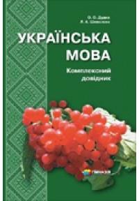 Українська мова. Комплексний довідник. 5-11 класи
