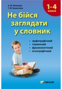 Не бійся заглядати у словник : сучасні словники для учнів 1–4 класів