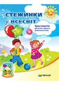 Стежинки у Всесвіт. Хрестоматія для дітей старшого дошкільного віку