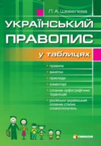 Український правопис у таблицях із словником орфографічних труднощів
