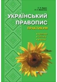 Український правопис. Практикум