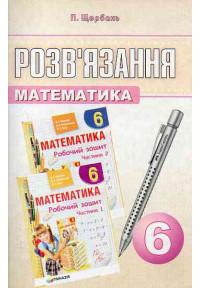 """Розв'язання до збірника Мерзляк, 6 клас. """"Робочий зошит"""".  Щербань."""