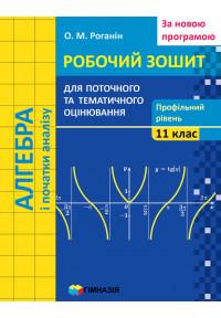 Алгебра і початки аналізу. 11 клас.  Робочий зошит для поточного і тематичного оцінювання. Профільний рівень. За новою програмою