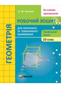 Геометрія. 10 клас.  Робочий зошит для поточного і тематичного оцінювання. Профільний рівень. Роганін О.М.