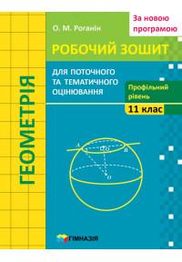 Геометрія. 11 клас.  Робочий зошит для поточного і тематичного оцінювання. Профільний рівень. За новою програмою