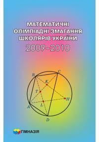 Математичні олімпіадні змагання школярів України 2009-2010 роки