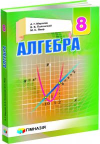 Алгебра. 8 кл.Учебник для общеобразовательных учебных заведений.Мерзляк.Новая программа. Твердый