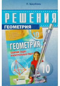 Решебник к сборнику Мерзляка. Геометрия. 10 класс.(рус) Щербань