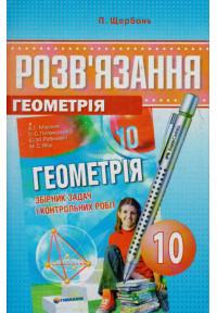 Розв'язання до збірника Мерзляка. Геометрія. 10 клас. (укр) Щербань