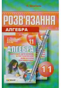 Розв'язання до підручника Мерзляка. Алгебра і початки аналізу, поглиблене вивчення. 11 клас. Щербань