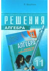 Решебник к сборнику Мерзляка. Алгебра. 11 класс.(рус) Щербань