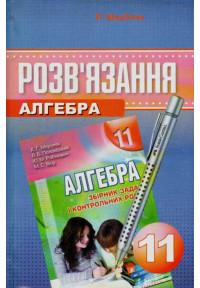 Розв'язання до збірника Мерзляка. Алгебра. 11 клас.(укр) Щербань