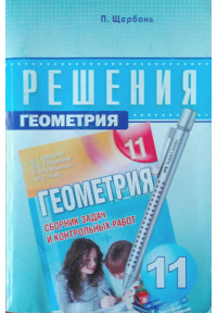 Решебник к сборнику Мерзляка. Геометрия. 11 класс.(рус) Щербань