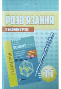 Розв'язання до геометрії 11 клас. зошит ПТО академічний та профельний рівні. Щербань