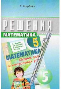 Решебник к сборнику Мерзляка. Математика. 5 класс. (рус) Щербань. Новый