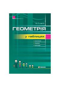 Геометрія в таблицях. Навчальний посібник для учнів 7-11 класів